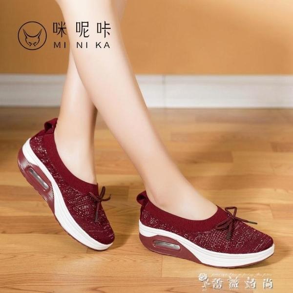 搖搖鞋女新款春季淺口單鞋休閒增高飛織懶人鞋透氣厚底媽媽鞋 时尚潮流