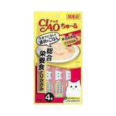 寵物家族-日本CIAO啾嚕肉泥-綜合營養(雞肉)14g*4支入 SC-148