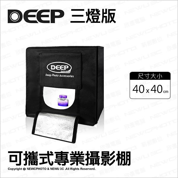【請先詢問庫存】DEEP 40*40 cm 三燈版 可攜式專業攝影棚 柔光箱 LED燈  攝影燈箱 ★可刷卡★薪創