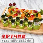不銹鋼蔬菜水果切花模具壓花刀寶寶輔食模具