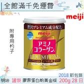 【一期一會】日本 明治 膠原蛋白粉 璀璨金罐裝 28日份 內附專用勺 日本最新 【日本代購】