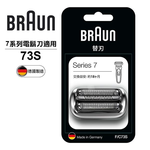德國百靈 BRAUN-刀頭刀網組(銀)73S