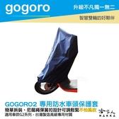 #贈收納包 GOGORO 2 3 車頭 機車專用車罩 防風加厚 尼龍繩彈簧扣 防刮車罩 龍頭車套 防水車罩