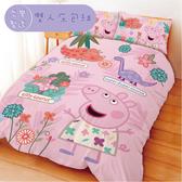 【佩佩豬─侏儸紀公園】雙人床包組【床包+枕套*2】 正版授權 台灣製 *華閣床墊寢具*