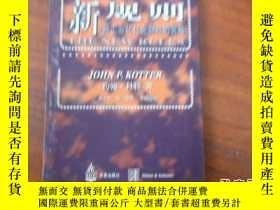 二手書博民逛書店罕見《新規則》1997年Y135958 出版1997