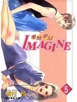 二手書博民逛書店 《IMAGINE愛情夢幻(5)》 R2Y ISBN:9571021962│楨村怜