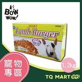 BOWWOW 羊肉香濃起司條 1.2kg【TQ MART】
