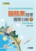 服務業管理-個案分析(第三版)