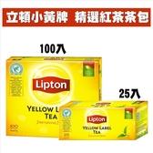 茶葉 茶包 紅茶  【立頓】黃牌精選紅茶茶包 (100入/盒 25入/盒)