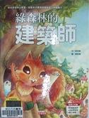 【書寶二手書T6/少年童書_J22】綠森林的建築師_郭玟禎
