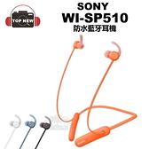 SONY 索尼 防水藍牙耳機 WI-SP510 SP510 藍牙 無線 防水 入耳式 耳機 公司貨