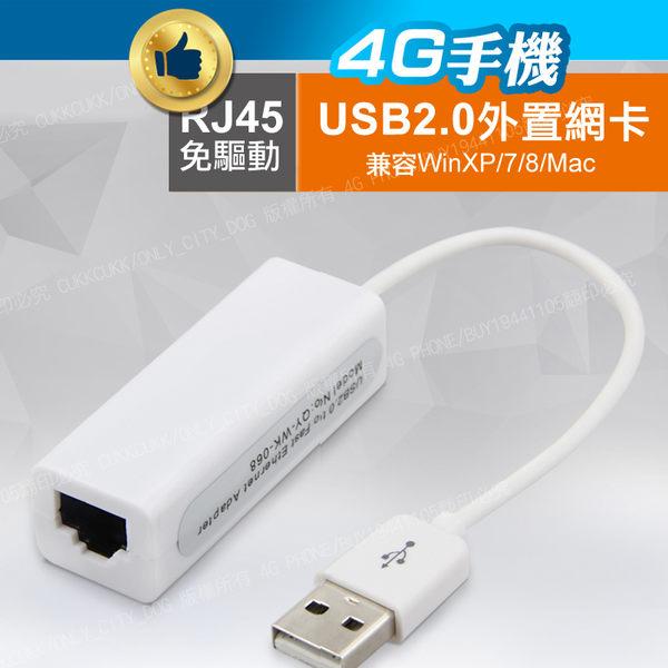 USB外置網卡 有線網路卡 轉接線轉換線 RJ45轉換器 USB網卡 HUB集線器 網路轉換器【4G手機】