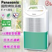 Panasonic國際牌 6公升環保除濕機 F-Y12ES 公司貨廠商直送