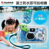 【富士防水即可拍相機】Norns FUJIFILM 水中攝影 27張底片 iso800 10米 防水殼