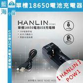 ★HANLIN-POW1★單槽18650電池USB充電器(可支援充電鋰電池 18650 /26650 /16340/ 14500)