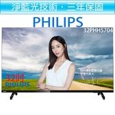【贈HDMI線】飛利浦PHILIPS 32吋 薄邊框 液晶顯示器+視訊盒 32PHH5704