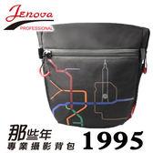 吉尼佛 Jenova years1995 那些年側背包 附防雨罩 黑色【】