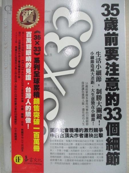 【書寶二手書T1/財經企管_AVY】35×33-35歲前要注意的33個細節_貓眼娜娜