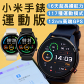 【coni shop】小米手錶 運動版 現貨 當天出貨 運動手錶 智慧穿戴 血氧 心率 運動數據 智能手錶