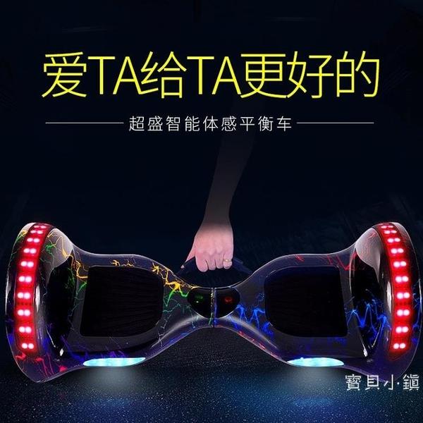 超盛電動平行車雙輪兒童智能代步車成人學生兩輪體感成年平衡車【快速出貨】