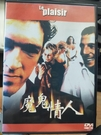 挖寶二手片-Z89-005-正版DVD-電影【魔鬼情人】-文森卡賽 茱麗蓋耶(直購價)