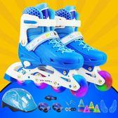 溜冰鞋兒童全套裝直排輪旱冰鞋可調閃光初學者LBX4 魔法街