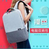 男女士商務背包電腦包15.6吋筆電雙肩包14吋時尚韓版大學生書包 挪威森林