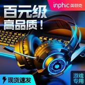 英菲克G2耳機頭戴式電腦有線電競台式筆記本帶麥話筒2合1 青木鋪子「快速出貨」