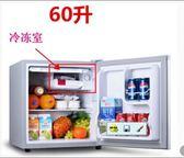 小冰箱小型迷你家用單門車載冷凍冷藏節能靜音宿舍雙開雙門電冰箱      創想數位 DF