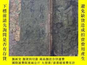 二手書博民逛書店罕見和刻本《庭訓往來》1807年;有版畫Y173635