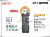 【台北益昌】台灣製造 KILTER 399B 冷凍維修鉤錶 交流鉤錶 1mA 啟動電流 峰值 故障可維修