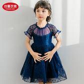 女中大童公主領蕾絲花蓬蓬洋裝裙短袖蕾絲裙~深藍色/淺灰綠~110-150~台童衣舍