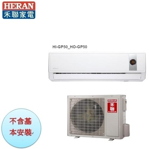 本月超低價1組【禾聯冷氣】5.0KW 8-10坪 一對一變頻單冷《HI/HO-GP50》全機7年壓縮機10年保固