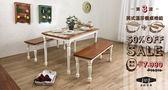 餐桌椅組 一桌兩長凳 書桌椅組 限時特惠 7,990元(雙色) 英式溫莎‧系列 全實木【SD-1095】品歐家具