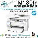 【登錄送1TB碟碟】HP LaserJet Pro M130fn 黑白雷射傳真複合機印表機 (G3Q59A) CF217A
