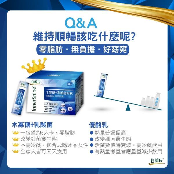 白蘭氏 木寡醣+乳酸菌粉狀 高纖配方60入/盒