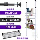 【居家cheaper】60X15X308~380CM微系統頂天立地五層半網收納架 (系統架/置物架/層架/鐵架/隔間)