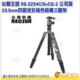 附腳架袋 RECSUR 銳攝 RS-3254CG+CQ-2 台腳5號 四節迷彩綠色碳纖三腳架 公司貨 25.5mm