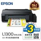 EPSON L1300 A3+四色(五瓶)單功能原廠連續供墨