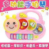 春季上新 兒童電子琴寶寶早教音樂玩具小鋼琴0-1-3歲男女孩嬰幼兒拍鼓益智2