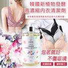 韓國 植物發酵高濃縮內衣清潔劑 500ml