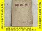 二手書博民逛書店罕見屠龍集一冊Y234641 蘇雪林 商務印書館