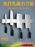 交換禮物-不銹鋼磁鐵刀架 廚房用品磁性吸力磁吸刀架 免打孔壁掛式置物架XW