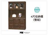 【MK億騰傢俱】AS284-06胡桃色4尺收納餐櫃全組