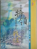 【書寶二手書T9/軍事_KFX】著名將領和他指揮的戰役_劉學啟.王