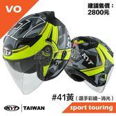 KYT VO #41 3/4帽 選手彩繪 雙鏡片 可拆洗 雙D扣 (多種顏色) (多種尺寸)