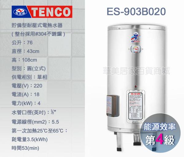 《 TENCO電光牌 》ES-903B020 貯備型耐壓式 不鏽鋼304 電能熱水器 20加侖 立式 ( ES-903B系列 )