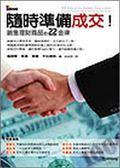 (二手書)隨時準備成交:銷售理財商品的22金律