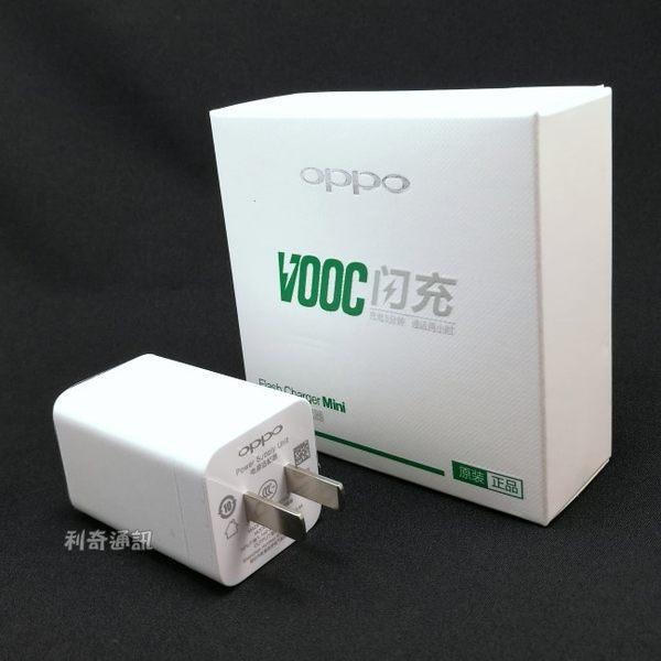 OPPO 原廠旅充頭 VOOC 閃充 (白) AK779 5V 4A