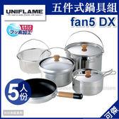 下殺優惠 售完為止 Uniflame Fan5 DX (660232) 不鏽鋼 / 鋁合金鍋組  5人份 收納方便